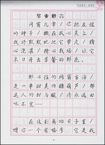 规范行书钢笔字帖学生赠言精选