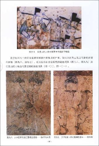 北京地区辽金墓葬壁画保护研究 北京文物与考古系列丛书