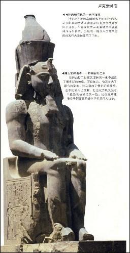 世界文明古国:古埃及 [精装]图片