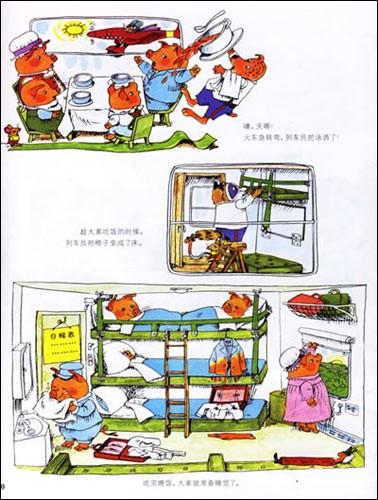 斯凯瑞金色童书