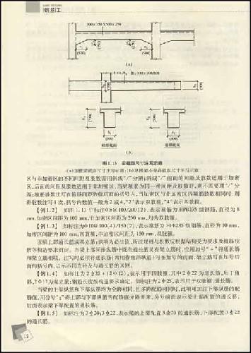结构施工图上有钢筋材料表的,下料长度也不能照表抄写.例如表3.