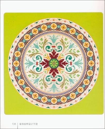 装饰纹样设计手册