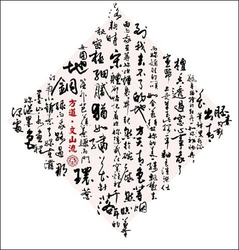 中国风:歌词里的文字游戏:亚马逊:图书