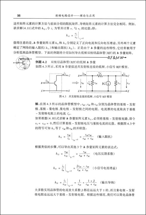射频电路设计:理论与应用