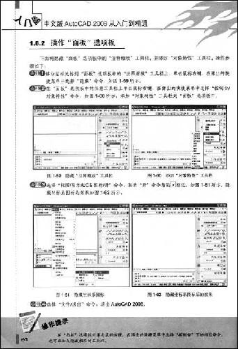 中文版AutoCAD2008从入门到精通