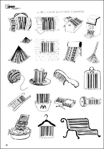 图形创意(现代视觉图形设计教学丛书)图片