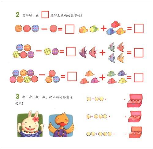 數字寶寶畫畫圖片螃蟹