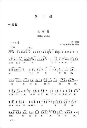 歌曲《五月的鲜花》