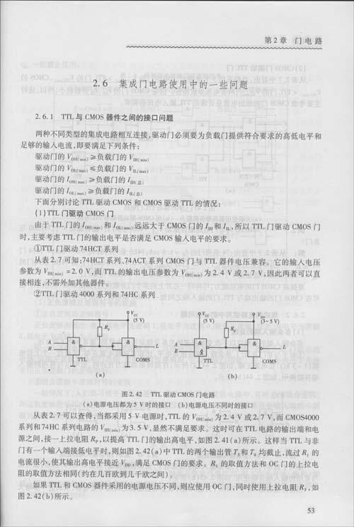 施密特触发器  6.3 单稳态触发器