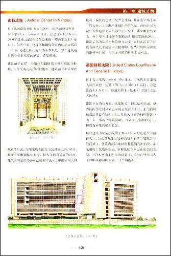 现代建筑图解词典