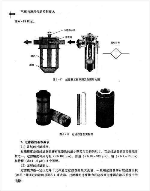 气压与液压传动控制技术-图书杂志-工业技术-机械图片