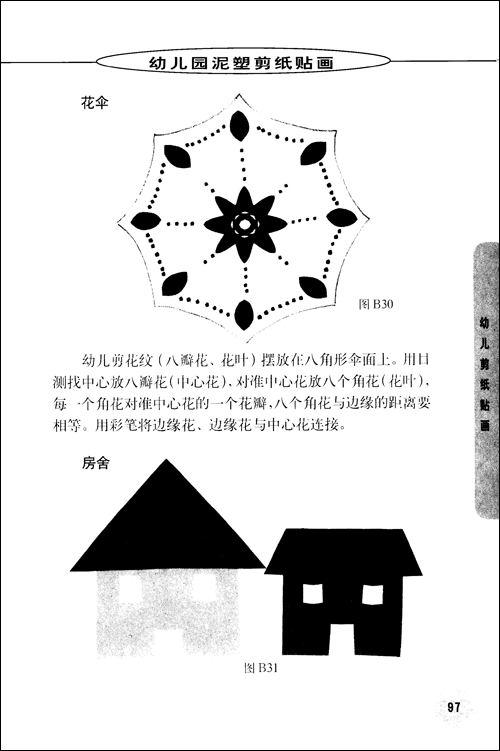 幼儿园泥塑剪纸贴画 孙如华