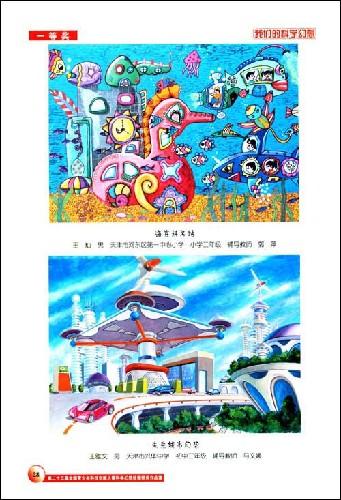 儿童科学幻想绘画图片