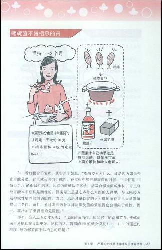 甲田式断食法