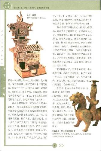 图说中国通史:六朝风云神州鼎盛