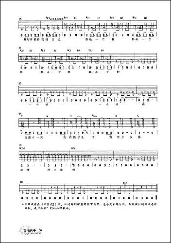 吉他扒手总谱集1(a guide to acoustic guitar)