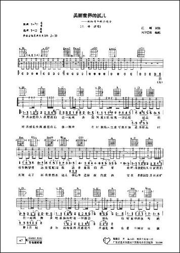 一生有你吉他谱子