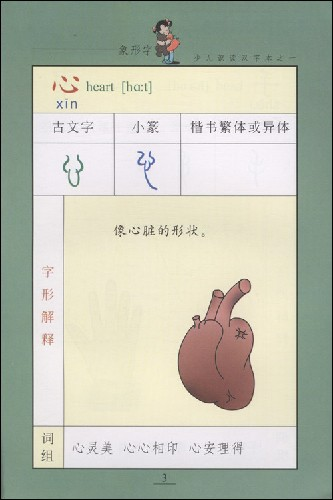 少儿识读汉字本之一 象形字 涂白奎