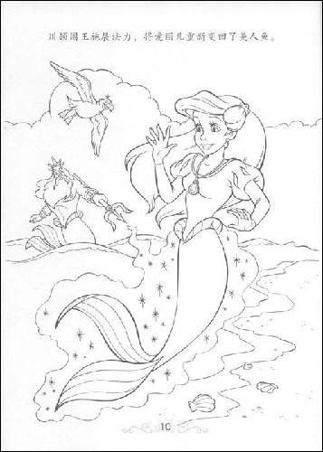 公主涂色用儿童画; 迪士尼闪亮公主涂色:绿宝石之歌