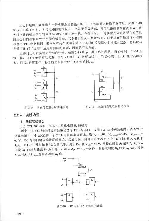 数字电路与逻辑设计实验教程/张亚君-图书-亚马逊
