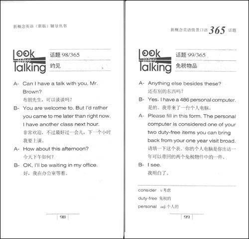 新概念英语新版辅导丛书61新概念英语情景口语365话题*王丽