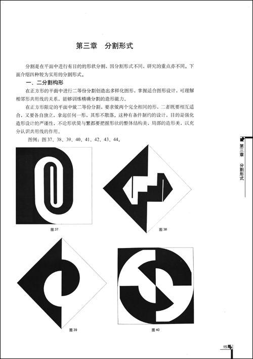 第一章 概述  一,平面构成的概念  二,平面构成的内容  三,平面构成的