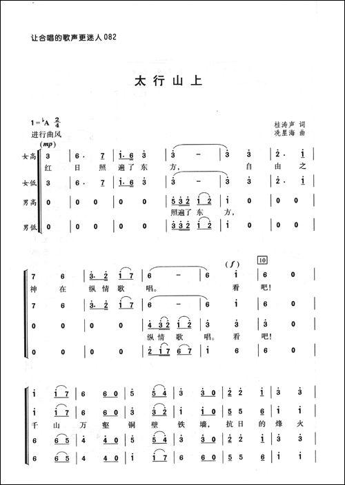 青春修炼手册钢琴版简谱图片