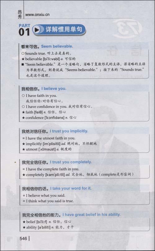 365天英语口语大全:交际口语