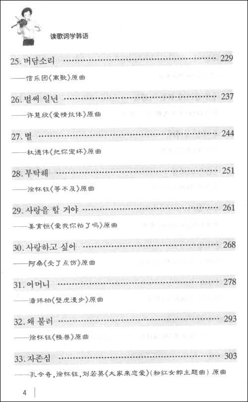 可爱的韩文怎么读