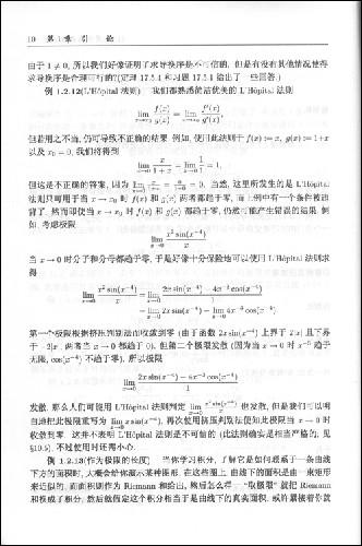 图灵数学•统计学丛书•陶哲轩实分析