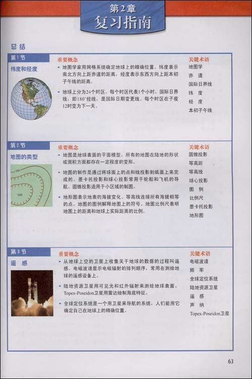 美国高中主流理科教材•地理地质学、环境与宇宙