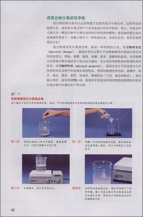 美国高中主流理科教材•化学概念与应用
