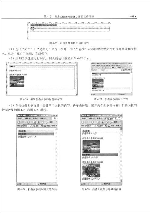 2.3 框架结构页面的编辑 13.3 实例:制作一个框架结构网页 13.