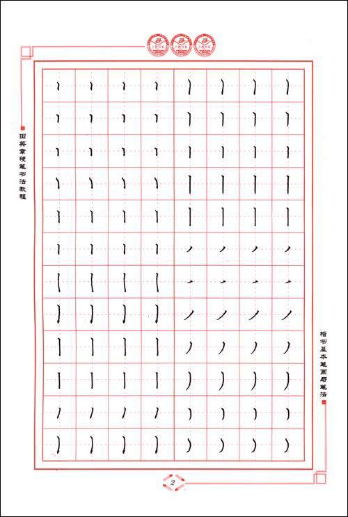 田英章硬笔书法教程 楷书基本笔画与笔法 第2版