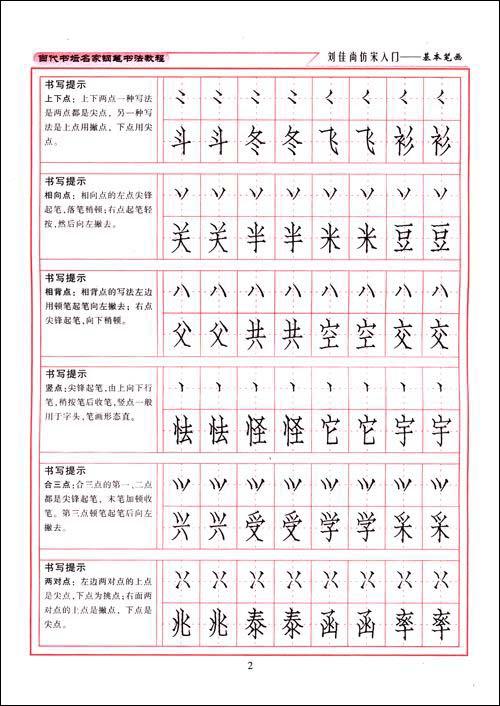 当代书坛名家钢笔书法教程 刘佳尚仿宋入门 第3辑 第2版图片