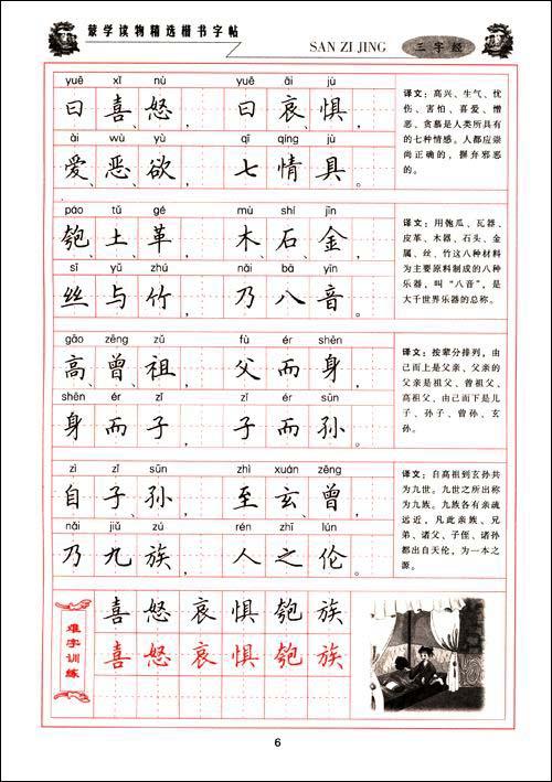 蒙学读物精选楷书字帖(第2版):三字经?千字文?
