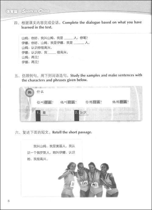 模块包括:描写笔画、部件、汉字;按笔顺仿写例字;找出一组汉字中