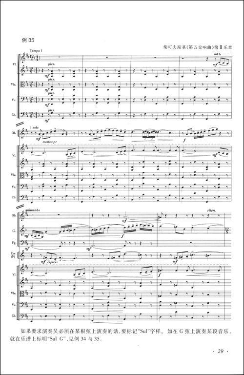 弦乐三重奏谱子