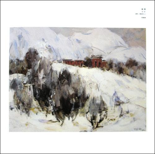 中国当代油画写生 风景卷