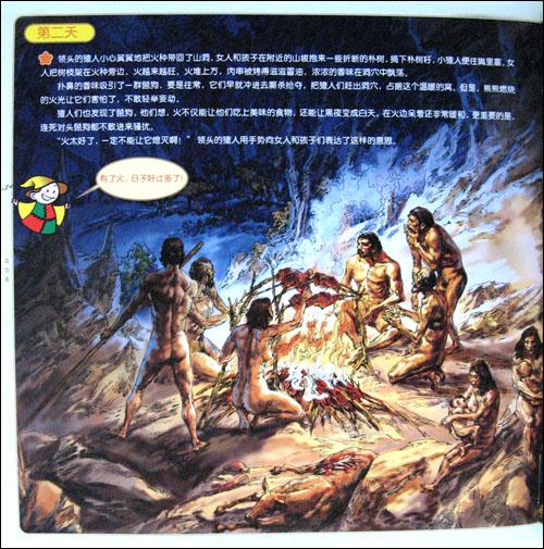 回至 北京猿人的故事 (平装)