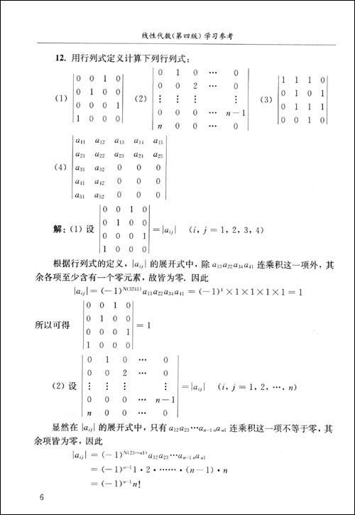 《线性代数》配套辅导书•经济应用数学基础2•线性代数学习参考