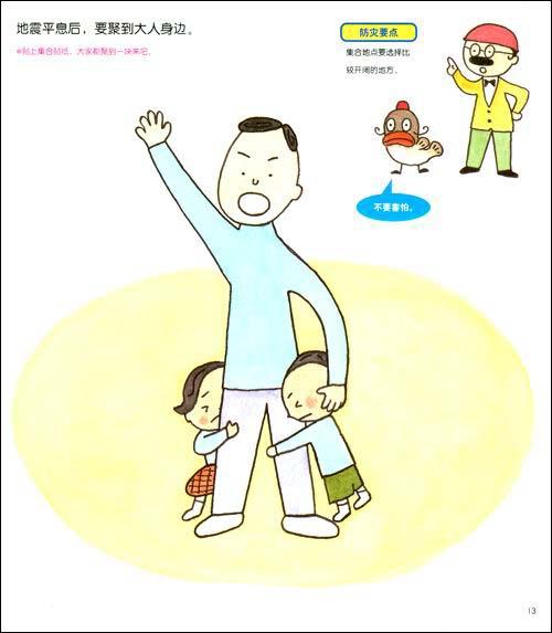 回至 幼儿安全绘本3地震自救 (平装)