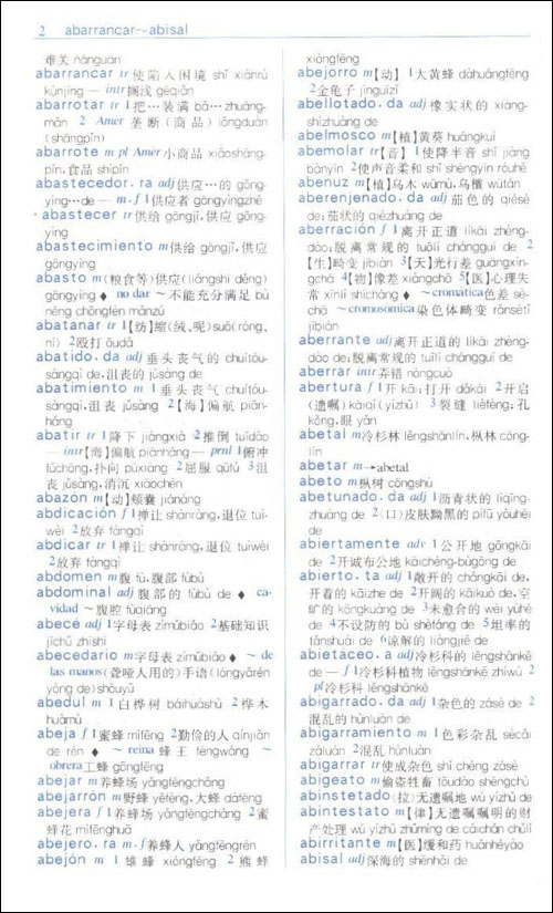 简明西汉-汉西词典