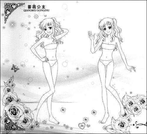 花花公主 舞会