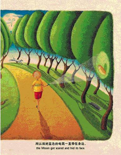 稀奇古怪绘本系列(套装全4册)/玛丽·李斯特-图书图片