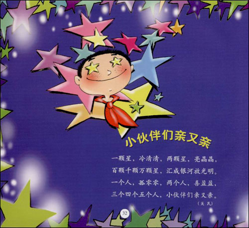 有关教育部门组织了上万名小学生参与童谣的创作.图片