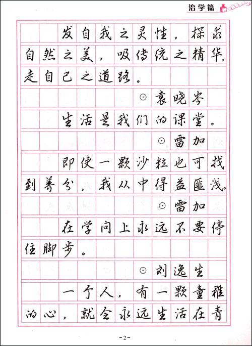 各地中小学生依据他的字帖和作品反复练习,坚持不懈,参加硬笔书法考级图片