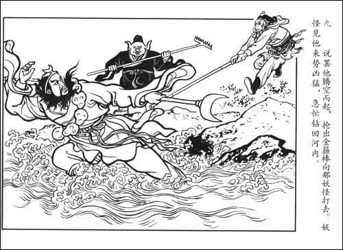 河(连环画)》为《西游记