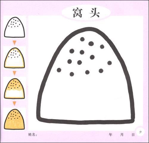 小宝贝学画(涂色本)(1星级)/英则轩-图书-卓越亚马逊