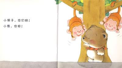 小熊煮饭的卡通图片